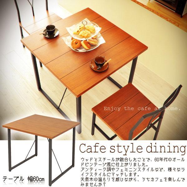 ダイニングテーブル テーブル カフェスタイル 幅80(代引き不可) P12Sep14