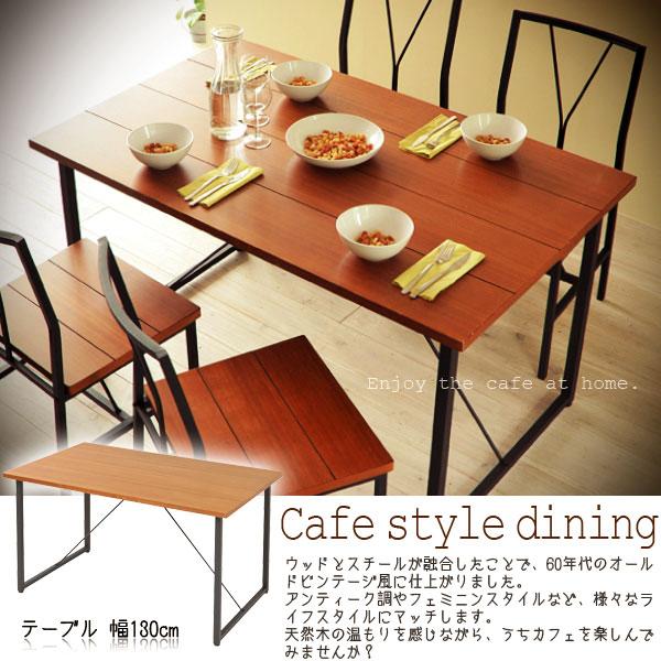 ダイニングテーブル テーブル カフェスタイル 幅130(代引き不可) P12Sep14