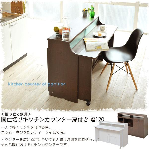 キッチンカウンター キッチン収納 間仕切りカウンター扉付き 幅120(代引き不可) P12Sep14