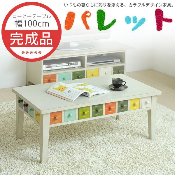 テーブル コーヒーテーブル 幅100 完成品 パレットシリーズ(代引き不可) P12Sep14