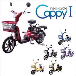 バイクでも自転車でもない、まったく新しい近乗りEVスクーターEVネオサイクル キャピー neo-cyrcle Cappy 1 ペダル付き(代引き不可)