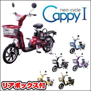 バイクでも自転車でもない、まったく新しい近乗りEVスクーターEVネオサイクル リアボックス付き キャピー neo-cyrcle Cappy 1 F-100型 ペダル付き(代引き不可)