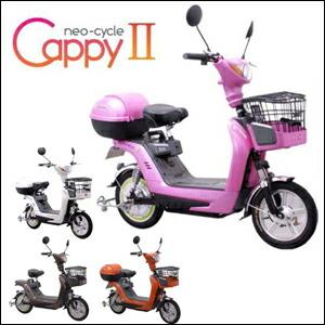 バイクでも自転車でもない、まったく新しい近乗りEVスクーターEVネオサイクル キャピー neo-cyrcle Cappy 2 F-110型 ペダル無し(代引き不可)