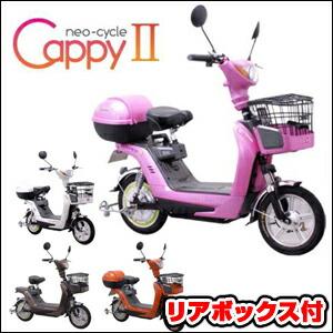 バイクでも自転車でもない、まったく新しい近乗りEVスクーターEVネオサイクル リアボックス付き キャピー neo-cyrcle Cappy 2 F-110型 ペダル無し(代引き不可)