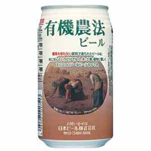 有機農法ビール 缶 輸入ビール 350ml×24本 P12Sep14