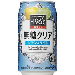 サントリー −196℃ 無糖クリア レモン&ライム 350ml×24本(代引き不可) P12Sep14