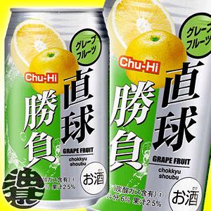 合同酒精 直球勝負 グレープフルーツ 350ml×24本(代引き不可) P12Sep14