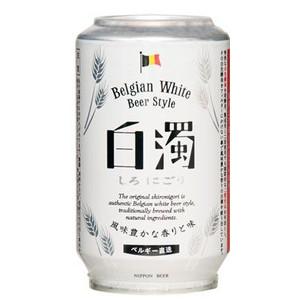 ベルギー 白濁(シロニゴリ) 缶 輸入ビール 330ml×24本 P12Sep14