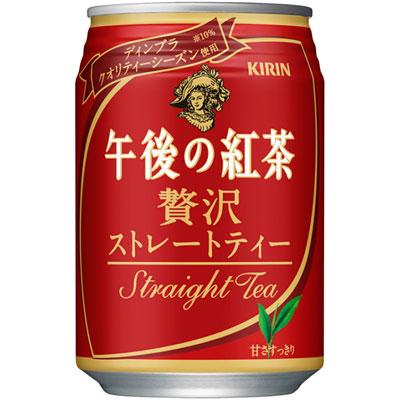 キリン 午後の紅茶 贅沢ストレートティー 缶 280g×24本(代引き不可) P12Sep14
