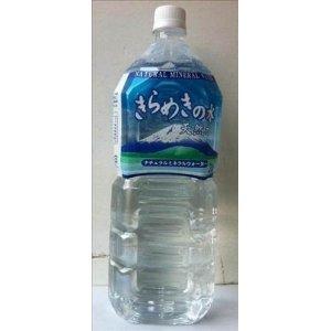 きらめきの水 2L×6本 P12Sep14
