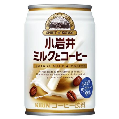 キリン 小岩井 ミルクとコーヒー 缶 280g×24本(代引き不可) P12Sep14
