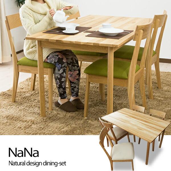 ダイニングテーブル チェア 4人掛け セット ダイニング5点セット/Nana(ナナ)(代引不可) P12Sep14