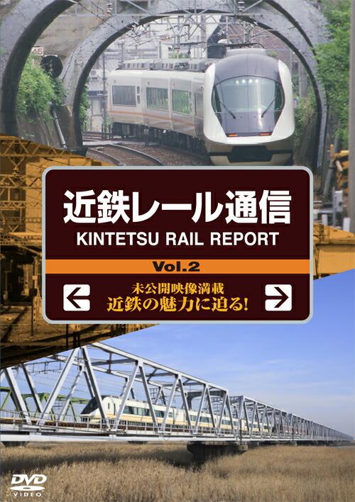 近鉄レール通信 Vol.2 P12Sep14