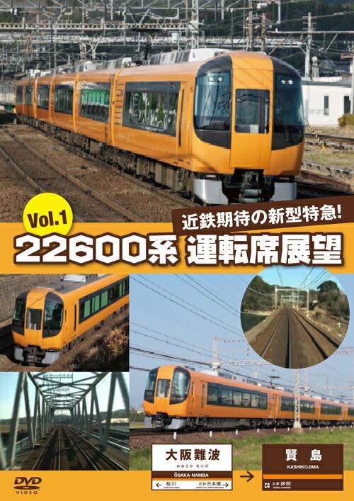 近鉄特急22600系運転席展望 Vol.1 P12Sep14