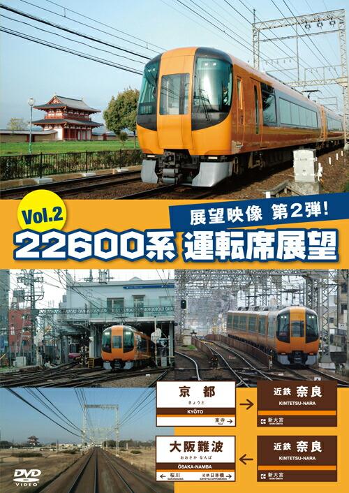 22600系 運転席展望 Vol.2 P12Sep14