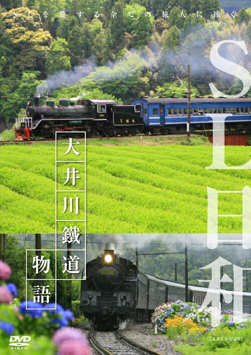 SL日和 大井川鐵道物語 P12Sep14