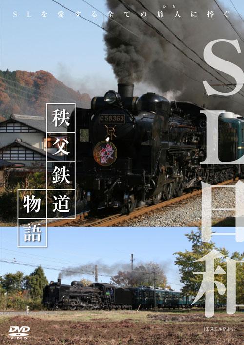 SL日和 秩父鉄道物語 P12Sep14