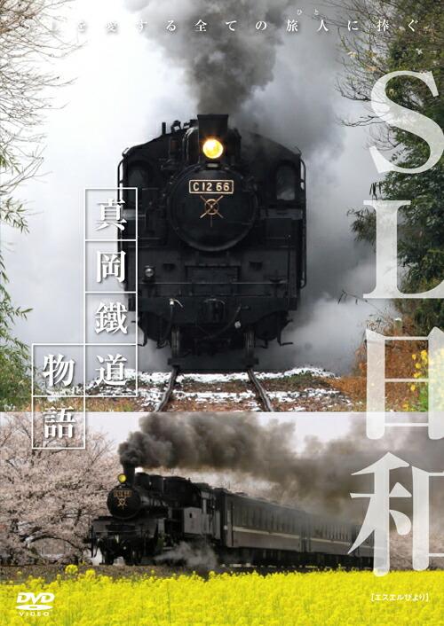 SL日和 真岡鐵道物語 P12Sep14