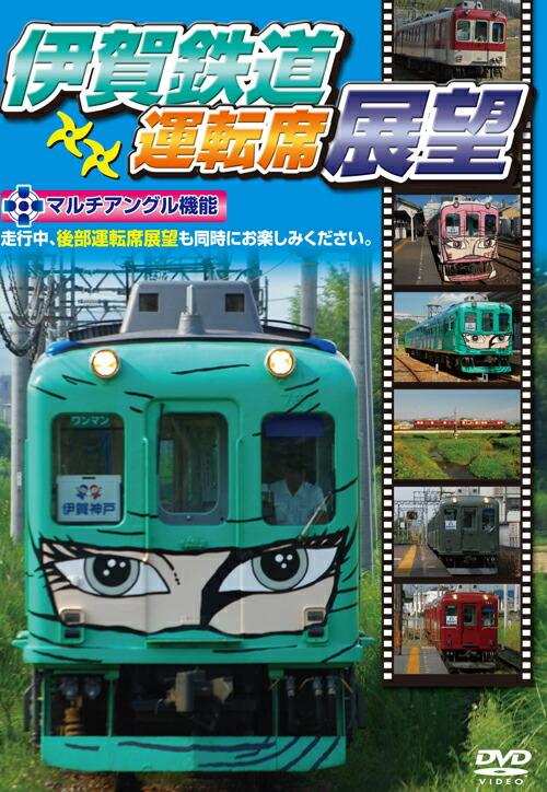 伊賀鉄道運転席展望 P12Sep14