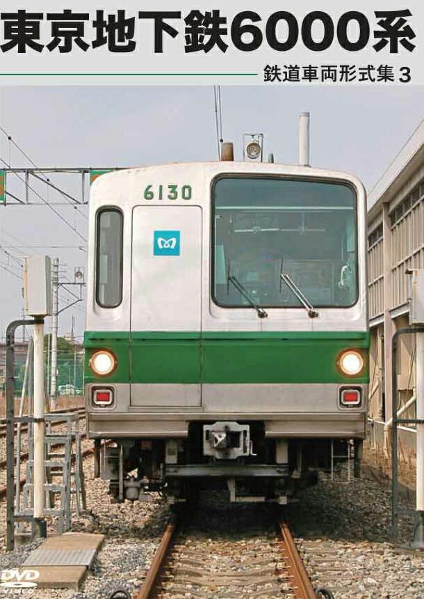 鉄道車両形式集3 東京地下鉄6000系 P12Sep14