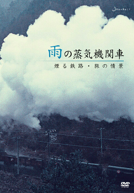 雨の蒸気機関車−煙る鉄路・旅の旅情− P12Sep14