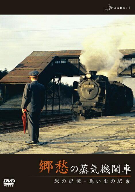 郷愁の蒸気機関車−旅の記憶・想い出の駅舎− P12Sep14