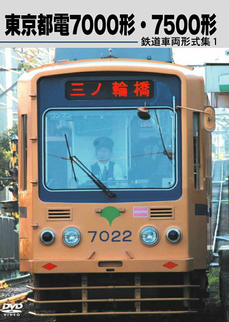 鉄道車両形式集1 都電7000/7500形 P12Sep14