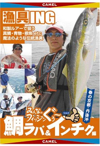 みんなのフィッシンぐぅ〜.0/鯛ラバ&インチク P12Sep14