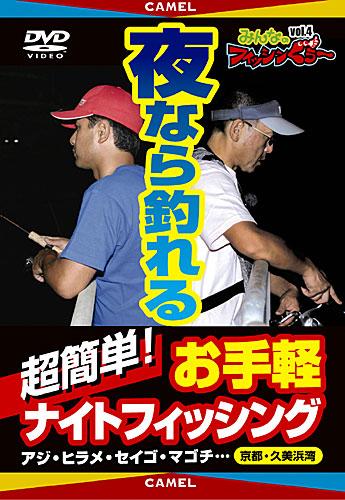 みんなのフィッシンぐぅ〜.4/夜なら釣れる P12Sep14