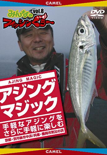 みんなのフィッシンぐぅ〜.8/アジングマジック P12Sep14