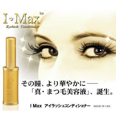 Imax アイラッシュコンディショナー まつ毛栄養美容液 まつ毛 美容液 P12Sep14