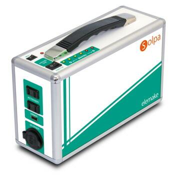家庭用ポータブル蓄電池 elemake (エレメイク) ソーラーパネル対応 充電(代引き不可) P12Sep14