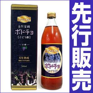 ブドウ酢 酢 自然発酵ブドウ酢 ポドチョ 健康 P12Sep14