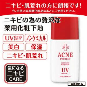ヴィーナスビューティ アクネプロテクト&ベースUVホワイトニング薬用化粧下地 30ml(代引き不可) P12Sep14