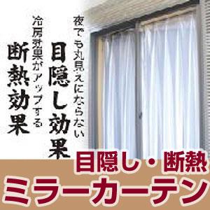 オーダーメイド[断熱ミラーカーテン1枚 幅〜100cm 丈〜120cm]断熱 ミラーカーテン P12Sep14