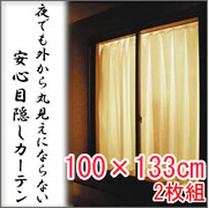 ミラーカーテン[断熱ミラーカーテン100x133cm2枚組]遮光カーテン レース ベーシックデザイン 断熱 UVカット  新聞掲載 断熱 ミラーカーテン P12Sep14