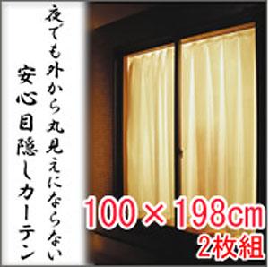 ミラーカーテン[断熱ミラーカーテン100×198cm 2枚]遮光カーテン レース ベーシックデザイン 断熱 UVカット  新聞掲載 断熱  ミラーカーテン P12Sep14