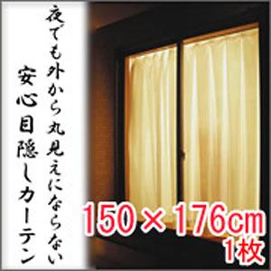 ミラーカーテン[断熱ミラーカーテン150×176cm1枚]遮光カーテン レース ベーシックデザイン 断熱 UVカット カーテン 新聞掲載  断熱  ミラーカーテン P12Sep14