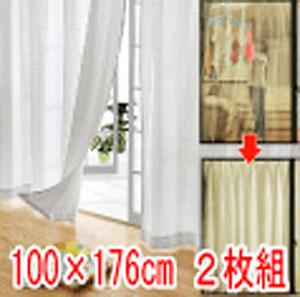 断熱トリプルミラーカーテン100×176cm2枚組 断熱効果・UVカット効果がパワーアップ!目隠・UVカット・断熱・全てを兼ね備えたミラーカーテンです! P12Sep14