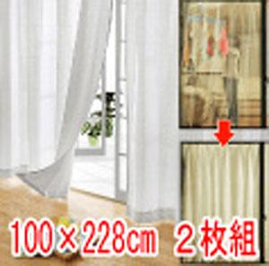 断熱トリプルミラーカーテン100×228cm 2枚組 断熱効果・UVカット効果がパワーアップ!目隠・UVカット・断熱・全てを兼ね備えたミラーカーテンカーテン P12Sep14