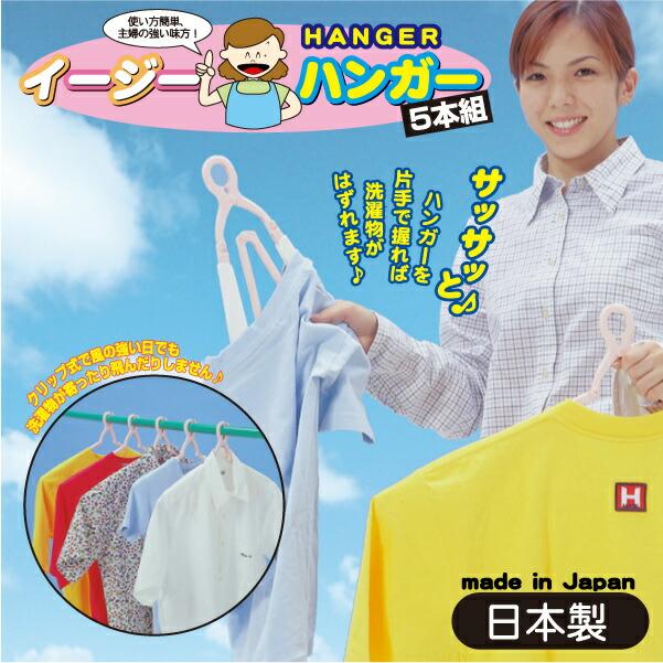 ハンガー[イージーハンガー5本組] 洗濯物を片手でスッと取り外しで便利♪洗濯干しハンガー マジックハンガー 洗濯 ハンガー 固定 滑らないハンガー 物干し ハンガー 折りたたみ 便利ハンガー P12Sep14