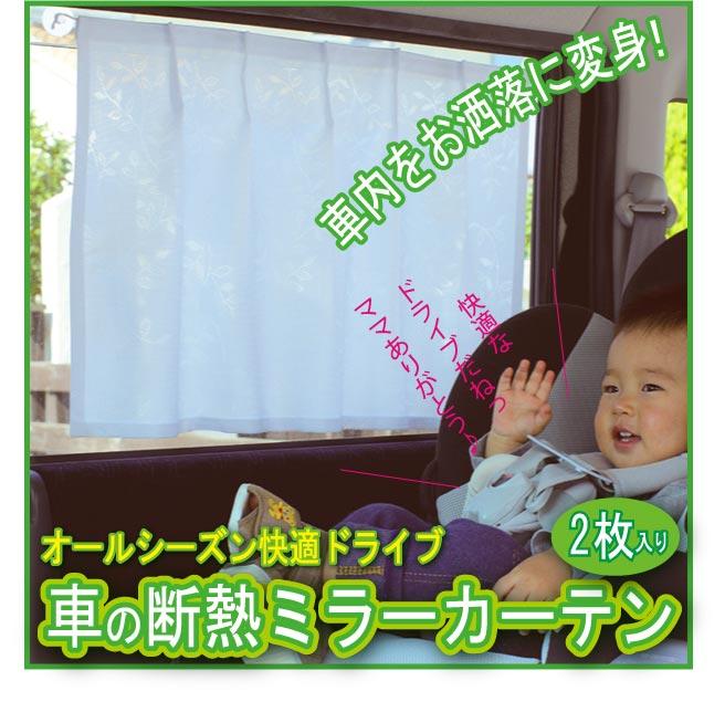 車用カーテン[車の断熱ミラーカーテン(2枚組み)]強烈な日差しカット。直射日光を抑え車内を快適とっても省エネカーテン!取り付け簡単 断熱 省エネ 良質 節約 P12Sep14