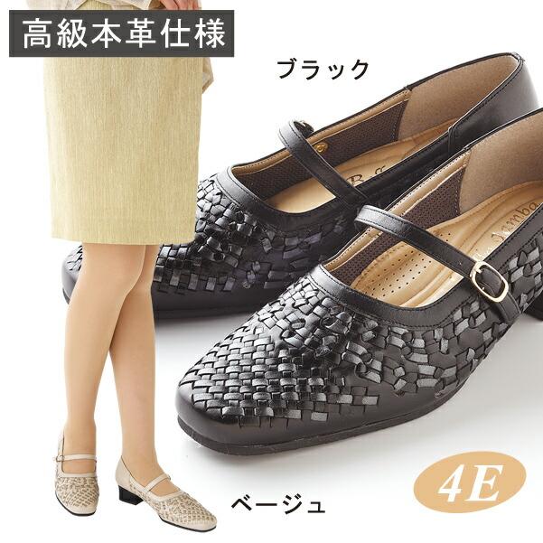 パンプス[足に優しいメッシュパンプス]歩きやすい靴選んでますか〜外反母趾の方におススメ靴 パンプス メッシュ 歩きやすい 4E 幅広 本革 日本製 P12Sep14