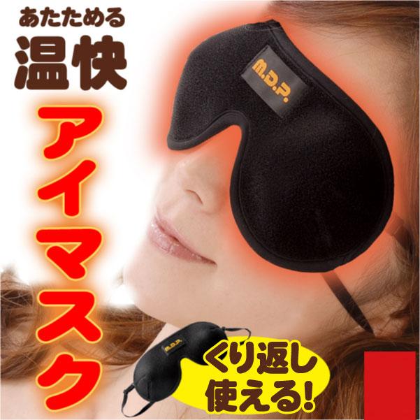 アイマスク[立体型 目もと温快アイマスク]奥からじんわり温かい疲れ目ケアのアイマスク♪ホットアイマスク 疲れ目 安眠マスク 血行不良 遠赤外線 目元 マスク P12Sep14