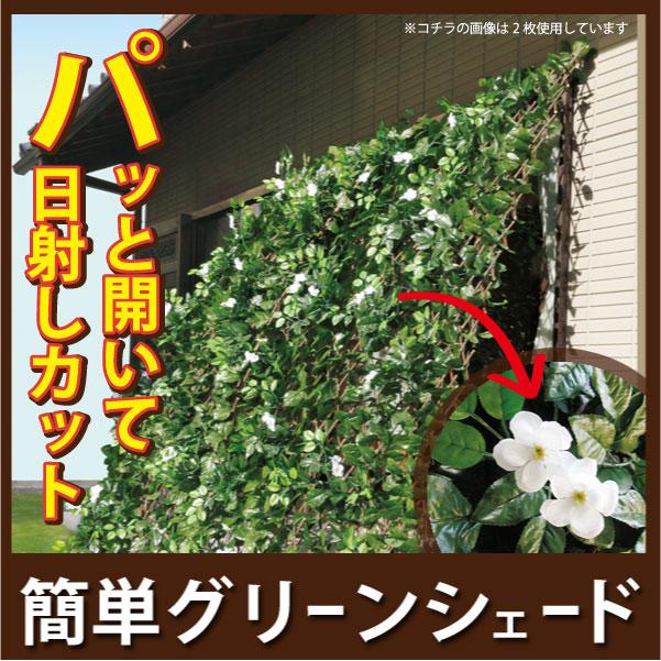 グリーンカーテン[伸縮自在 目隠し・日よけのグリーンシェード]枯れない 緑のカーテン!取り付け簡単♪グリーンフェンス 目隠し ガーデンフェンス エクステリア diy 植物 P12Sep14