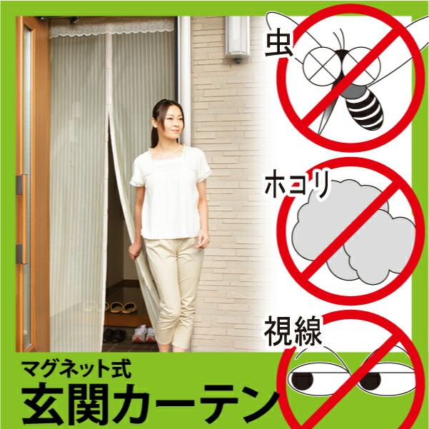 玄関用カーテン[目隠し、虫除けマグネット式カーテン]心地よい風だけ取り入れる便利な玄関カーテン♪間仕切りカーテン のれん 目隠しカーテン P12Sep14