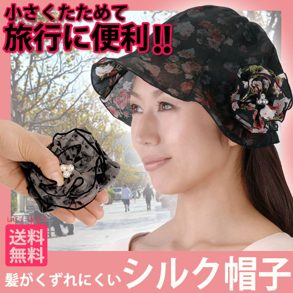 帽子[髪がくずれにくいSILK帽子]表生地シルク100%で顔の表情を上品に!ぼうし チュウリップ 帽子 コンパクト帽子 シルク P12Sep14