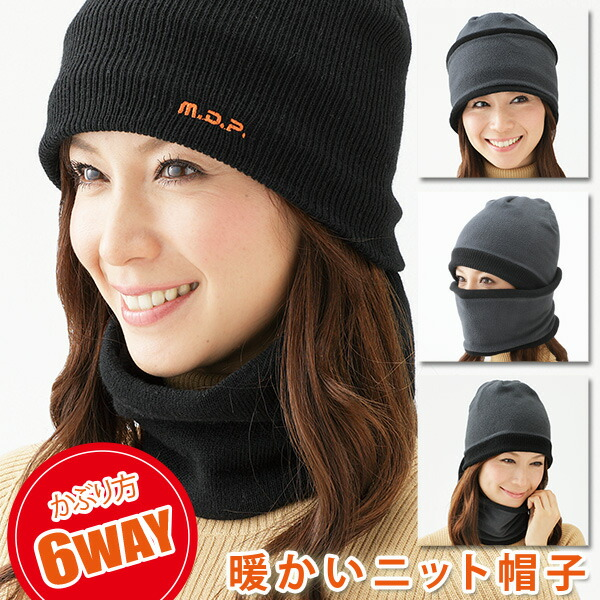 ニット帽[かぶり方いろいろ暖かキャップ]暖かいニット帽子がなんと使い方6WAY!帽子 ニット帽子 ニットキャップ 目出し帽 防寒 帽子 P12Sep14