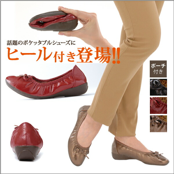 携帯シューズ[携帯便利 ヒール付きポケッタブルシューズ]ブラック携帯シューズにヒール付きが登場!お洒落で歩きやすい!上履き 携帯スリッパ パンプス コンパクト 靴 部屋履き P12Sep14