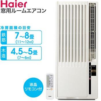 ハイアール 窓用エアコン(冷房専用・おもに4.5〜7畳用 ホワイト)Haier JA-18M(W)(代引き不可) P12Sep14